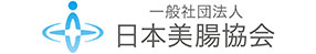 一般社団法人日本美腸協会